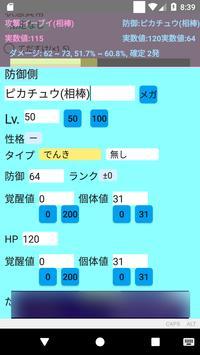 「ピカブイ」ダメージ計算ツール screenshot 1