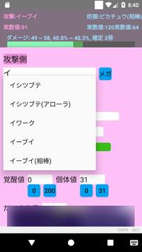 「ピカブイ」ダメージ計算ツール screenshot 2
