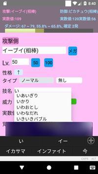 「ピカブイ」ダメージ計算ツール screenshot 3