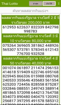ตรวจผลสลาก Thai Lotto screenshot 1