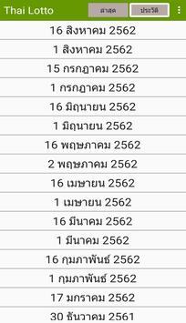 ตรวจผลสลาก Thai Lotto screenshot 2