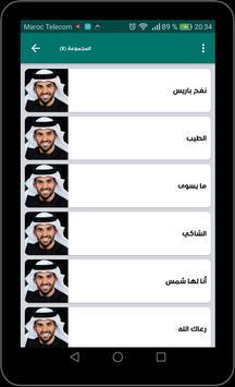 أغاني حسين الجسمي الجديدة والقديمة بدون انترنت screenshot 5