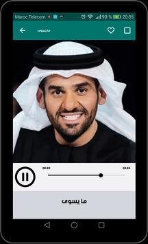 أغاني حسين الجسمي الجديدة والقديمة بدون انترنت screenshot 6