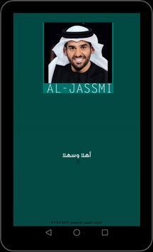 أغاني حسين الجسمي الجديدة والقديمة بدون انترنت screenshot 7