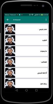 أغاني حسين الجسمي الجديدة والقديمة بدون انترنت screenshot 9