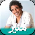 اغاني محمد منير الجديدة والقديمة 2021 بدون انترنت