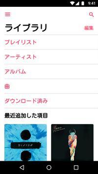 Apple Music ポスター