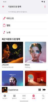 Apple Music 스크린샷 2