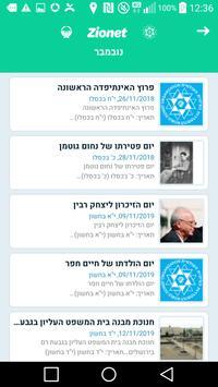 Zionet screenshot 4