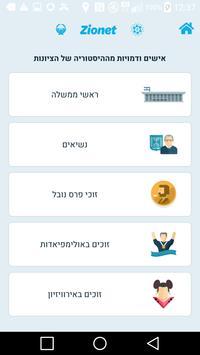 Zionet screenshot 5