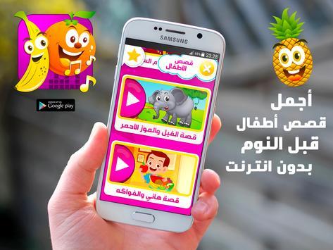 قصص أطفال بدون انترنت Plakat