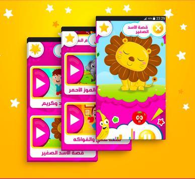 1 Schermata قصص أطفال بدون انترنت