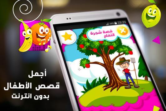 قصص أطفال بدون انترنت Screenshot 2