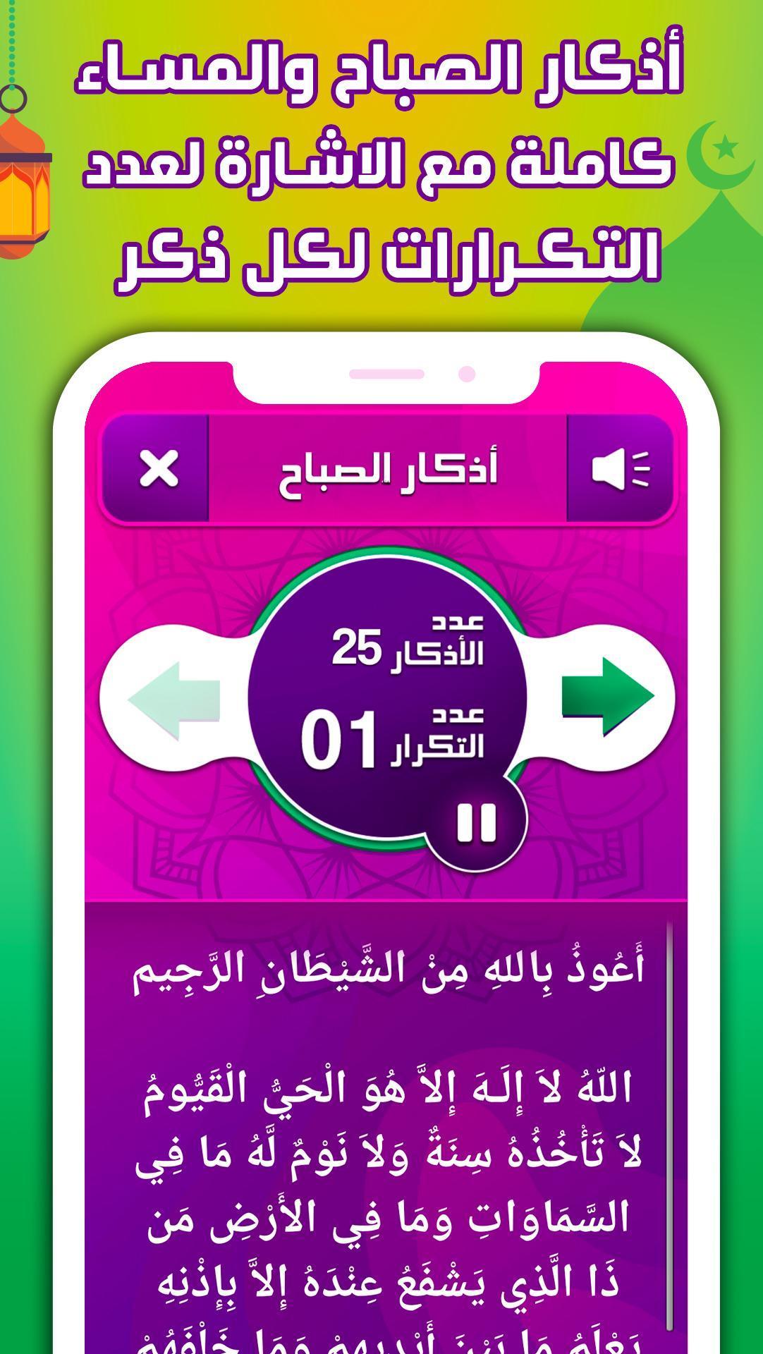 ادعية و اذكار المسلم بالصوت For Android Apk Download