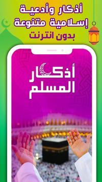 ادعية و اذكار المسلم بالصوت screenshot 5