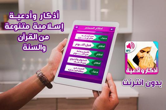 ادعية و اذكار المسلم بالصوت screenshot 8