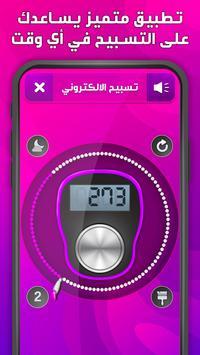 Digital Tasbih - المسبحة الالكترونية bài đăng