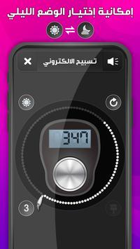 Digital Tasbih - المسبحة الالكترونية ảnh chụp màn hình 2