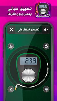 Digital Tasbih - المسبحة الالكترونية ảnh chụp màn hình 3