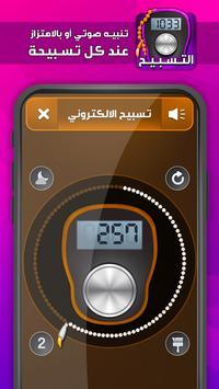 Digital Tasbih - المسبحة الالكترونية ảnh chụp màn hình 4