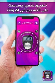 Digital Tasbih - المسبحة الالكترونية ảnh chụp màn hình 6