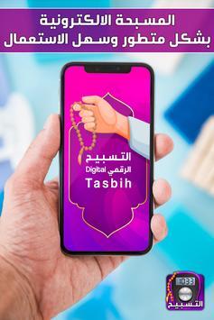 Digital Tasbih - المسبحة الالكترونية ảnh chụp màn hình 7