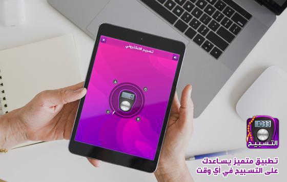 Digital Tasbih - المسبحة الالكترونية ảnh chụp màn hình 8