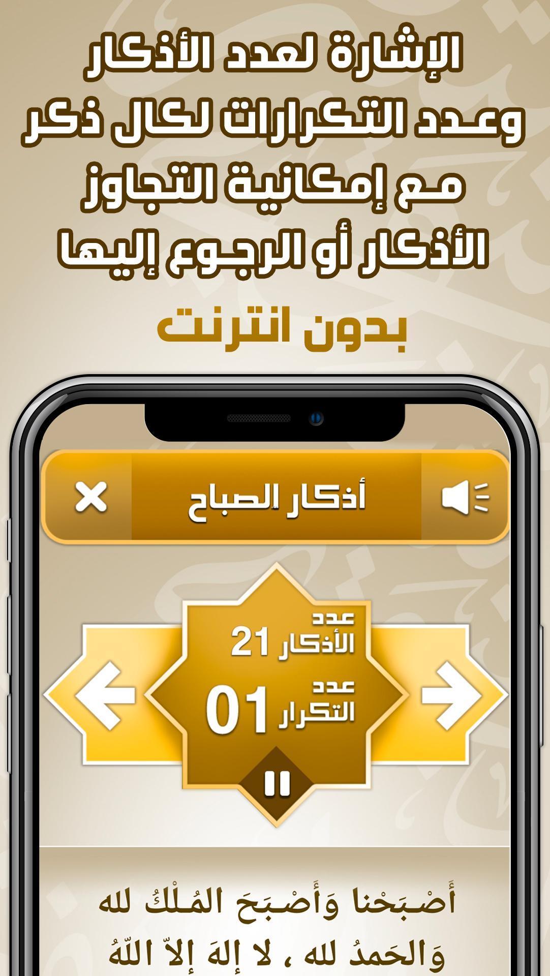 أذكار المسلم اذكار الصباح والمساء For Android Apk Download