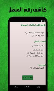 نمبربوك السعودي البحت عن اسم ورقم تصوير الشاشة 4