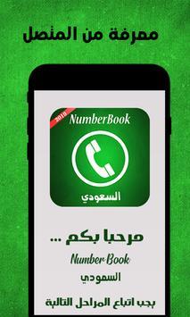 نمبربوك السعودي البحت عن اسم ورقم الملصق
