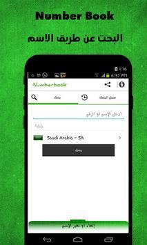 نمبربوك السعودي البحت عن اسم ورقم تصوير الشاشة 2