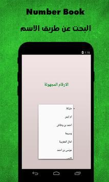 نمبربوك السعودي البحت عن اسم ورقم تصوير الشاشة 3
