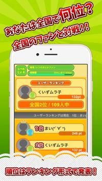 クイズ村 screenshot 2