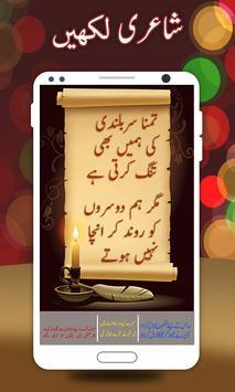 Photext : Urdu Post Maker 2019 screenshot 1