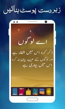 Photext : Urdu Post Maker 2019 screenshot 7