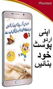 Photext : Urdu Post Maker 2019 screenshot 4