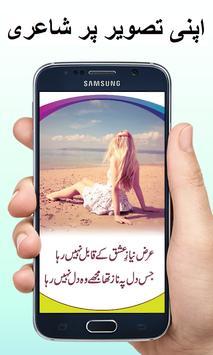 Photext : Urdu Post Maker 2019 screenshot 6
