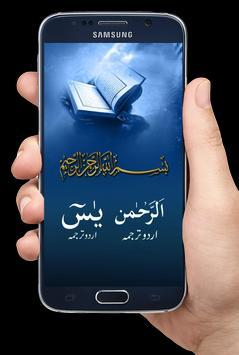 Surah Yaseen - Surah Rehman offline screenshot 5