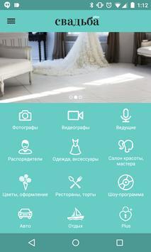 Свадьба Plus poster