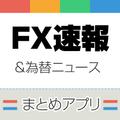 FX ニュースまとめ!