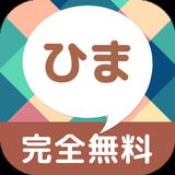 ひまチャット - 無料のひまつぶしと友達探しのトークアプリ