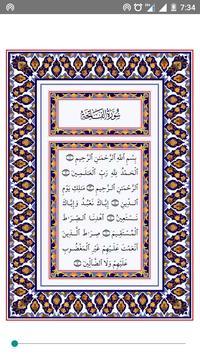 Quran  القرآن الكريم screenshot 1
