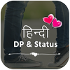 DP and Status in Hindi icon