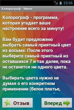 Колорограф (Тест Люшера) पोस्टर