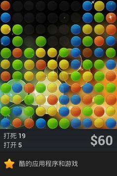 Bubble Pop Infinity! 截图 1