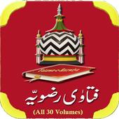 Fatawa-E-Razviya icon