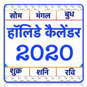 Indian Holiday Calendar हॉलिडे कैलेंडर 2019 2020 icon