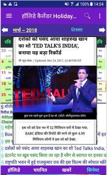 Indian Holiday Calendar हॉलिडे कैलेंडर 2019 2020 screenshot 2