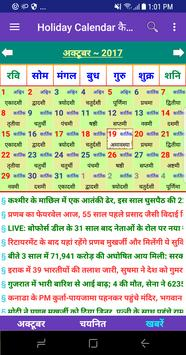 Indian Holiday Calendar हॉलिडे कैलेंडर 2019 2020 screenshot 5
