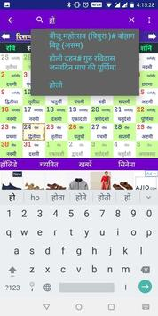 Indian Holiday Calendar हॉलिडे कैलेंडर 2019 2020 screenshot 7